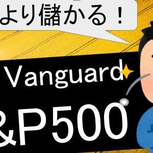 【VOO惨敗】SBI・バンガード・S&P500で賢く儲ける