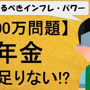 年金2000万円足りない問題はインフレを考慮すると更にヤバい