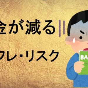 日本のインフレリスクと今後の展望について