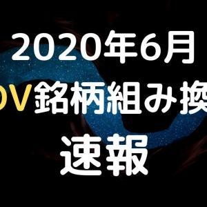 【最新】HDVの銘柄組み換え情報まとめ|2020年6月