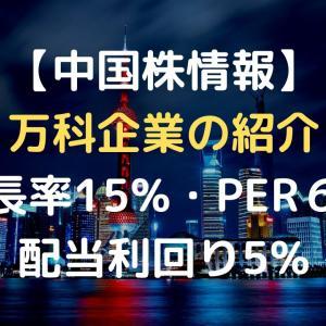 【中国株】中国No.2の不動産銘柄|万科企業の強みと弱み