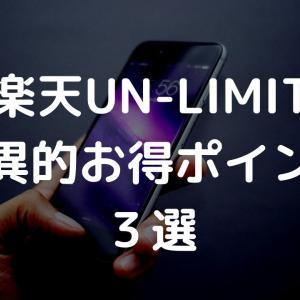 楽天UN-LIMIT乗り換えの驚異的なお得ポイント3選