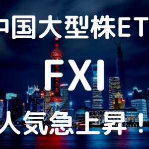 【FXI】中国大型株ETFが人気急上昇~個人投資家が気をつけるべきポイント~