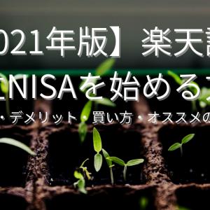 楽天証券でのつみたてNISAの始め方を解説~強み・弱み・口座開設から購入する流れ~