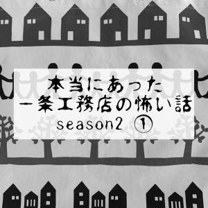 本当にあった一条工務店の怖い話 season2 ①
