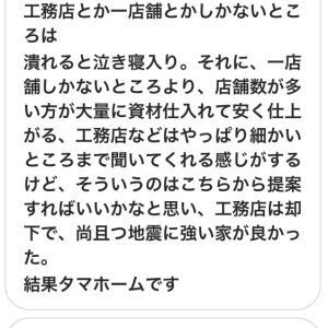 タマホームの口コミ【ハウスメーカー選び】