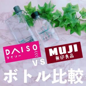 【ダイソー vs 無印良品】流行の水ボトルを比較!!