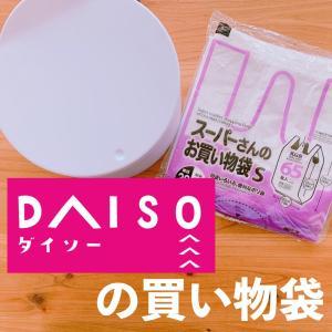 ゴミ袋難民に朗報!【ダイソー】の買い物袋が使える!
