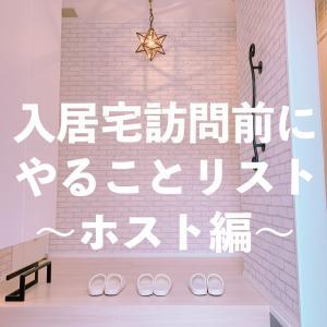 入居宅訪問前にやることリスト【ホスト編】