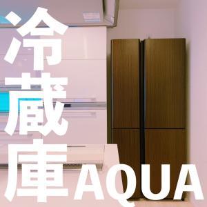 冷蔵庫AQUAを便利に使うちょっとしたポイント