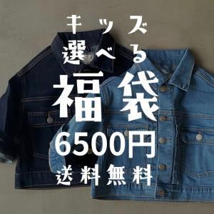 21,000円相当が6,500円で買えるキッズ福袋!