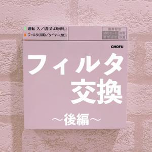 【リベンジ!笑】一条工務店デシカント換気のフィルター交換
