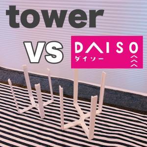 【ダイソー VS tower】使いやすいスタンドはどっち!
