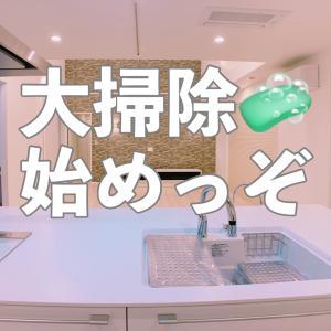「大掃除始めるよ〜!」・・・とその前に!!