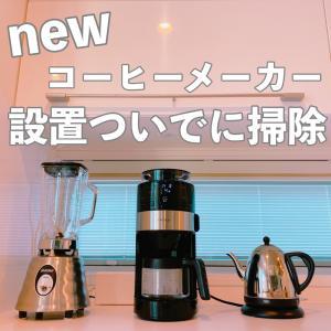 新コーヒーメーカー設置ついでにカップボードの掃除