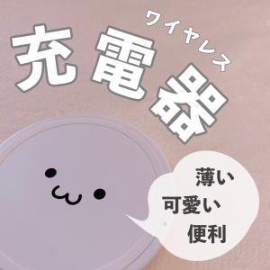 ミッフィー風のワイヤレス充電器【薄い!可愛い!便利】