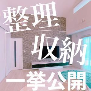 我が家の整理収納一挙公開