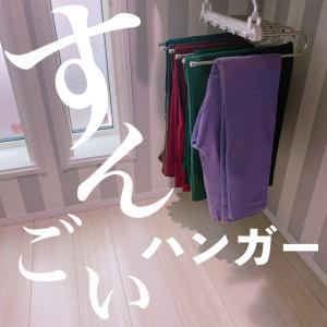 すんごいハンガー【めっちゃおすすめ!】