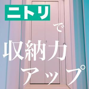 【ニトリ】クローゼットの収納力アップ