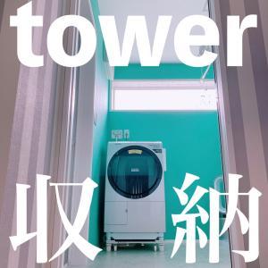 人気のtowerで洗濯機回りの収納問題を解決!!