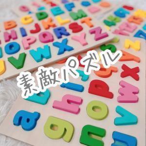 執念で「小文字」もある木製パズルを探し出した