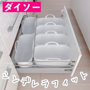 一条工務店カップボードのシンデレラフィット【ダイソー購入品】