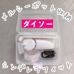 メルシーポット(鼻吸い器)のシンデレラフィット収納