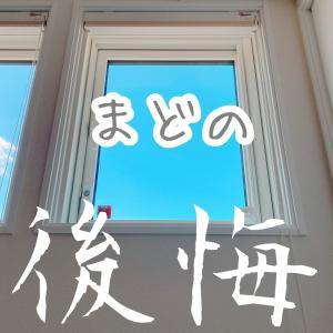 窓の後悔ポイントを解消する簡単DIY