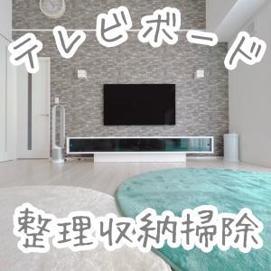 テレビボードを整理収納・掃除