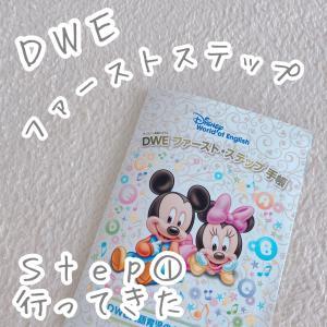 DWE(ディズニー英語システム)のファーストステップ❶にいってきましたー!!