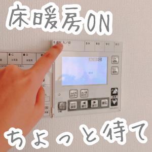 床暖房ONするの、ちょっと待った〜〜〜!!!