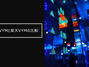 米国ETF:VYMと楽天VYMの比較