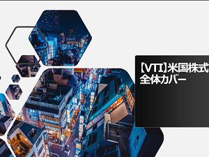 米国株式市場全体をカバーするETF【VTI】