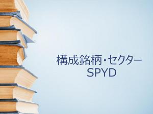 【SPYD】7月リバランスが終了し、構成銘柄・セクター比率の大きな変更点