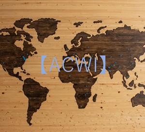 【ACWI】iシェアーズ MSCI ACWI ETFは全世界に投資ができるETF