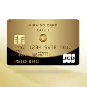 ミライノゴールドカードを作ることにしました
