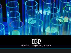 【IBB】iシェアーズ NASDAQ バイオテクノロジー ETFについて
