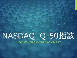 【QQQN】iFreeNEXT NASDAQ次世代50についてNASDAQ100と比較