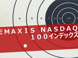 eMAXIS NASDAQ100インデックスを毎月の積立投資に加えました