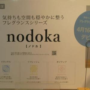 【nodoka】東急ハンズからオリジナルフレグランスシリーズが発売されてたので購入してきました。