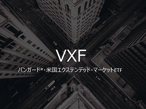 【VXF】S&Pコンプリーション指数連動を目指す米国中小株に投資ができるETF