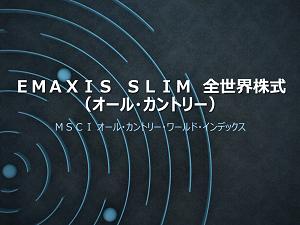 eMAXIS Slim 全世界株式(オール・カントリー)は日本を含む全世界に投資ができる投資信託