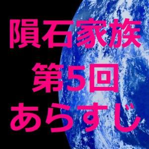 大人の土ドラ【隕石家族】第5話あらすじとネタバレと感想