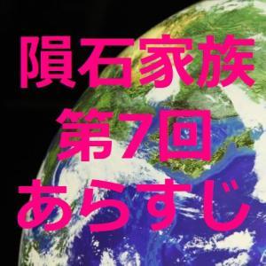 大人の土ドラ【隕石家族】第7話あらすじとネタバレと感想