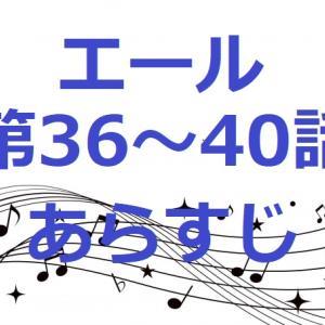 【エール】第8週 第36~40話までのあらすじネタバレと感想