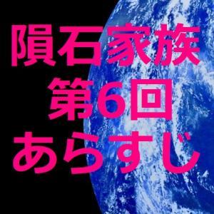 大人の土ドラ【隕石家族】第6話あらすじとネタバレと感想