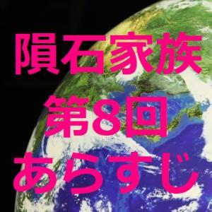 大人の土ドラ【隕石家族】第8話最終回あらすじネタバレと感想