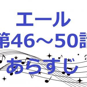 【エール】第10週 第46~50話までのあらすじネタバレと感想