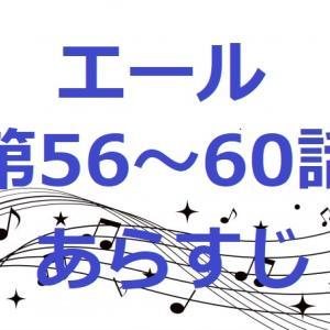 【エール】第12週 第56~60話までのあらすじネタバレと感想