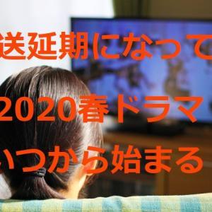 新型コロナで放送延期になってる【2020春ドラマ】いつから始まる?